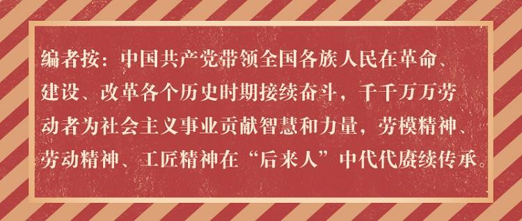 劳动节|人民创造历史 劳动开创未来