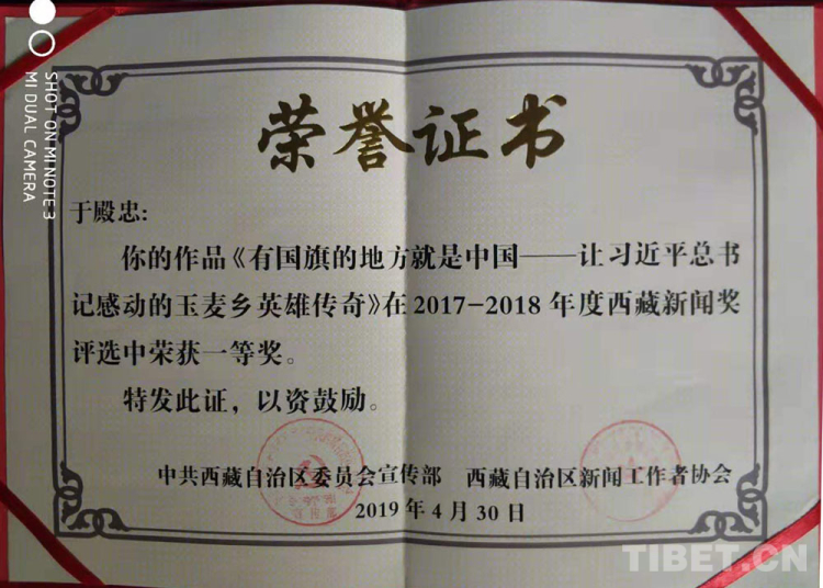 中国西藏网作品《有国旗的地方就是中国》获西藏新闻奖一等奖